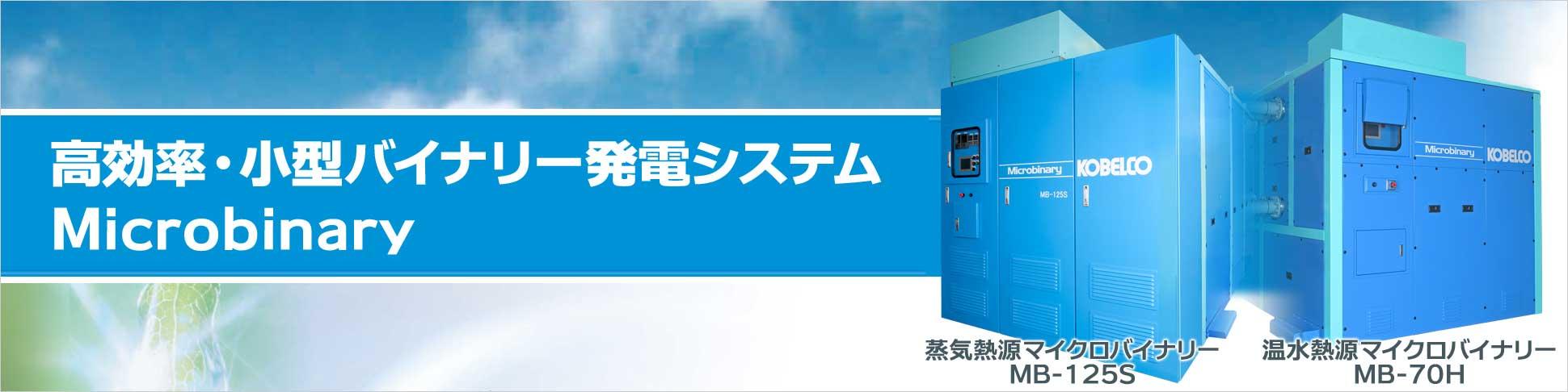 バイナリー発電システム マイクロバイナリー