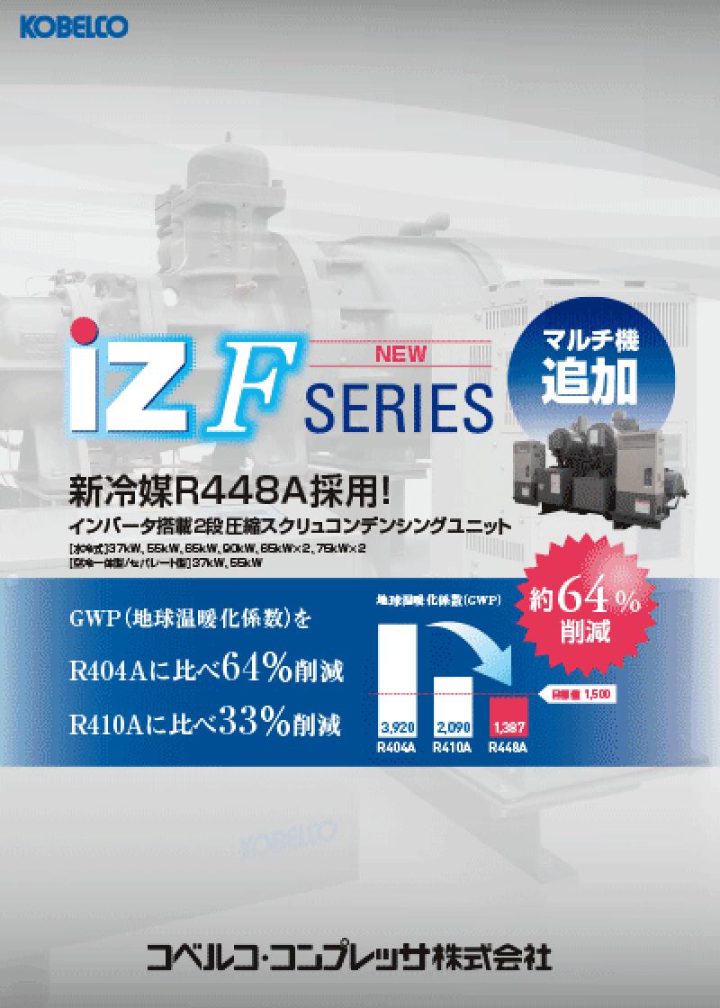 新冷媒R448A採用スクリュコンデンシングユニット iZF カタログ