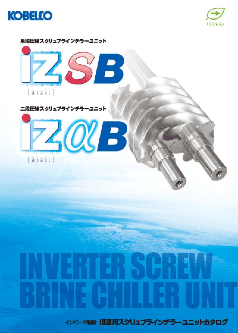 スクリュブラインチラーユニット iZSB/iZαB