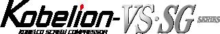 大型コベライアンVS/SGシリーズのロゴ