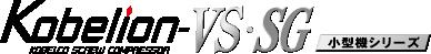 コベライアンⅢVS/SGシリーズ(小型機)のロゴ