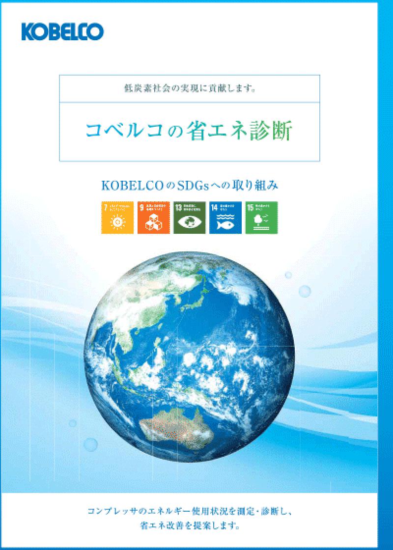 省エネルギー対策パンフレット