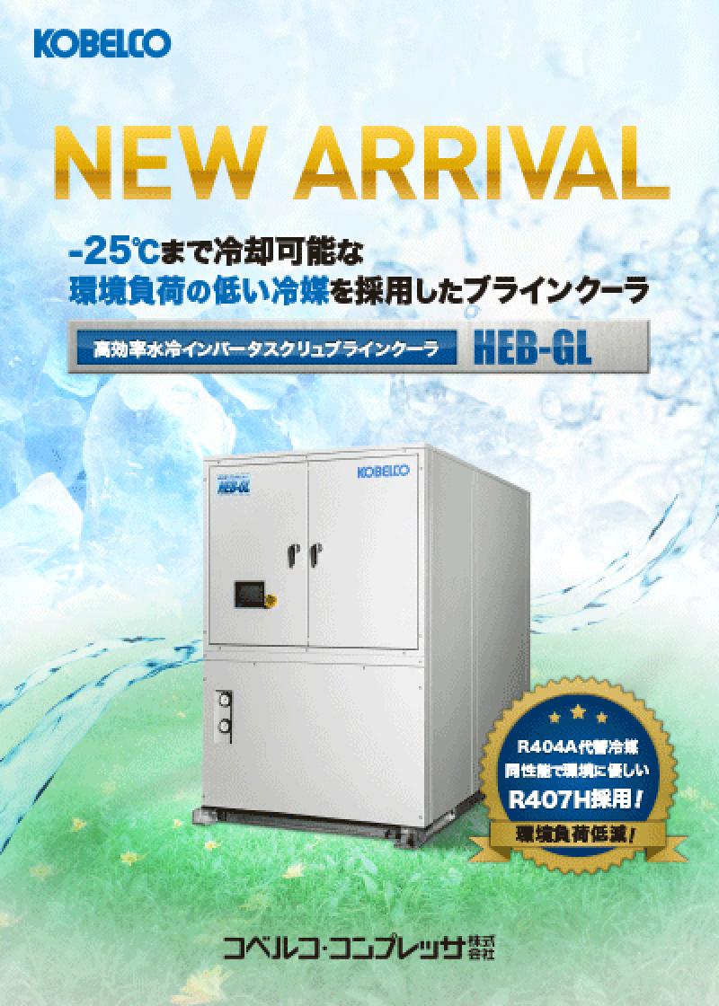 高効率水冷インバータスクリュブラインクーラ HEB-GL