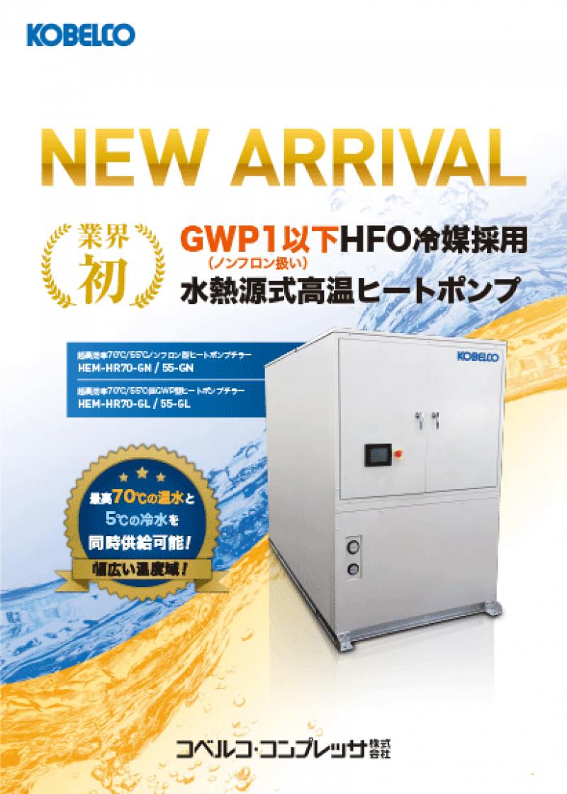 超高効率70℃/55℃ノンフロン型ヒートポンプチラー HEM-HR70/55