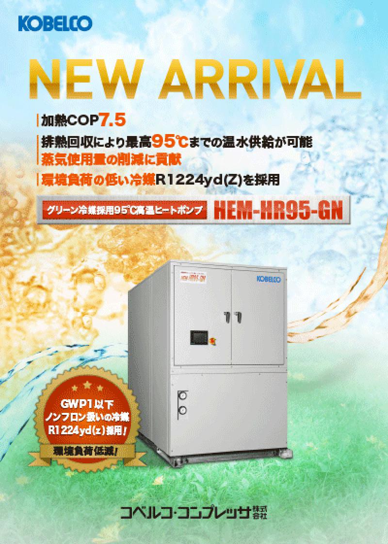 グリーン冷媒採用95℃高温ヒートポンプ HEM-HR95