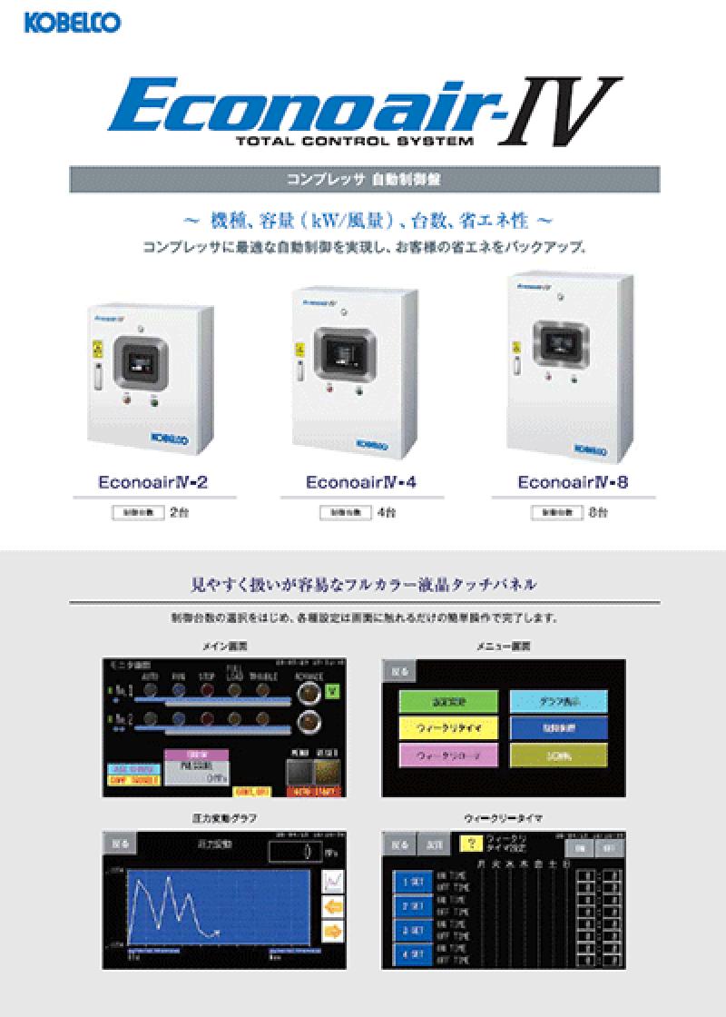 エコノエアーⅣ自動台数制御装置カタログ